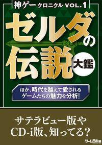 神ゲークロニクル vol.1