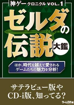 神ゲークロニクル vol.1-電子書籍
