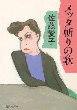 メッタ斬りの歌-電子書籍