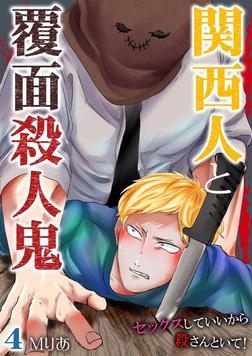 関西人と覆面殺人鬼~セックスしていいから殺さんといて! 4-電子書籍