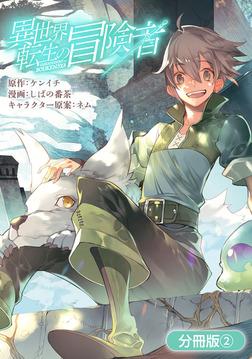 異世界転生の冒険者【分冊版】 2巻-電子書籍