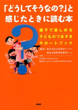 「どうしてそうなの?」と感じたときに読む本 親子で楽しめる 子どものつまずきサポートブック-電子書籍