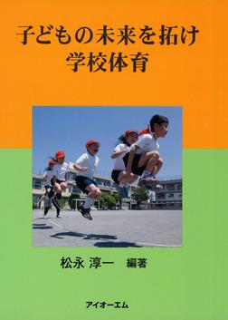 子どもの未来を拓け学校体育-電子書籍