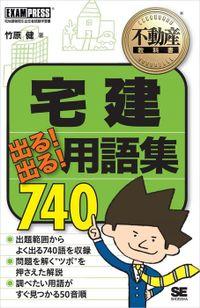 不動産教科書 宅建 出る!出る!用語集740