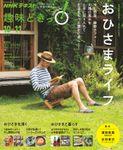 NHK 趣味どきっ!(火曜) おひさまライフ2018年10月~11月