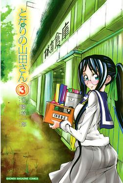 となりの山田さん(3)-電子書籍