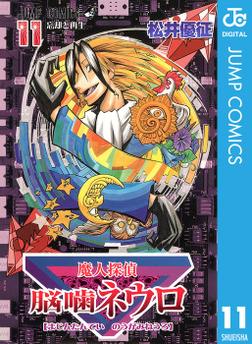 魔人探偵脳噛ネウロ モノクロ版 11-電子書籍