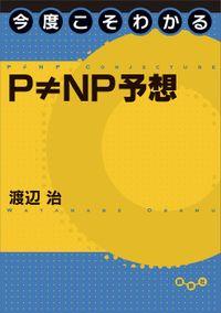 今度こそわかるP ≠ NP予想