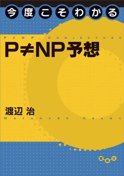 今度こそわかるP ≠ NP予想-電子書籍