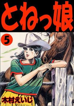 とねっ娘5-電子書籍