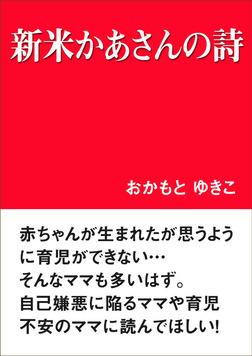 新米かあさんの詩-電子書籍