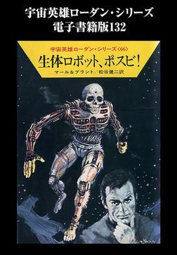 宇宙英雄ローダン・シリーズ 電子書籍版132 生体ロボット、ポスビ!-電子書籍