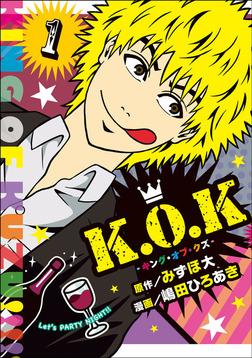 K.O.K -キング・オブ・クズ- (1)-電子書籍