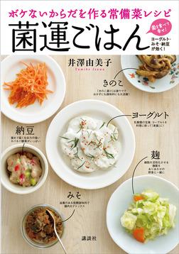ボケないからだを作る常備菜レシピ 菌運ごはん-電子書籍