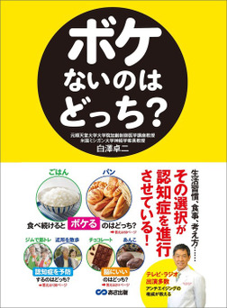 ボケないのはどっち?――生活習慣、食事、考え方、、、 その選択が認知症を進行させている!-電子書籍