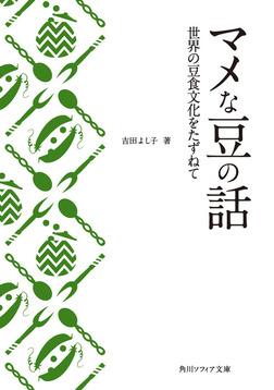 マメな豆の話 世界の豆食文化をたずねて-電子書籍