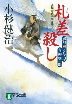 札差殺し-電子書籍