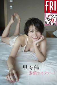 里々佳「素顔のセクシー」 FRIDAYデジタル写真集