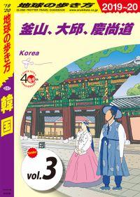 地球の歩き方 D37 韓国 2019-2020 【分冊】 3 釜山、大邱、慶尚道