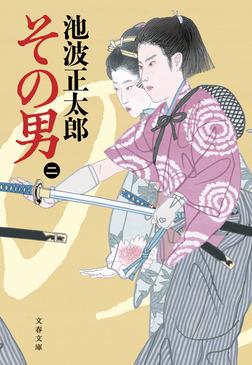その男(二)-電子書籍