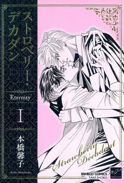 ストロベリー・デカダン Eternity I-電子書籍