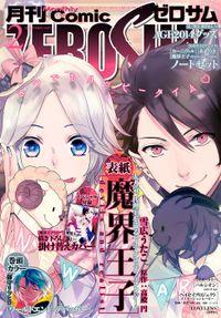 Comic ZERO-SUM (コミック ゼロサム) 2015年2月号[雑誌]