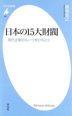 日本の15大財閥-電子書籍