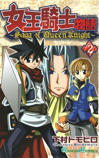 女王騎士物語 2巻