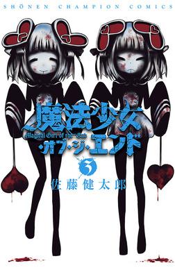 【期間限定 無料お試し版】魔法少女・オブ・ジ・エンド 3-電子書籍