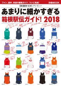 あまりに細かすぎる箱根駅伝ガイド! 2018