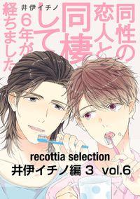 recottia selection 井伊イチノ編3 vol.6