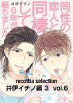 recottia selection 井伊イチノ編3(B's-LOVEY COMICS)