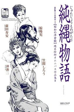 純縄物語-電子書籍