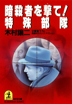 暗殺者を撃て! 特殊部隊-電子書籍