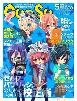 月刊群雛 (GunSu) 2016年 05月号 ~ インディーズ作家と読者を繋げるマガジン ~-電子書籍