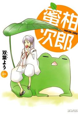 蜜柑次郎 1巻-電子書籍