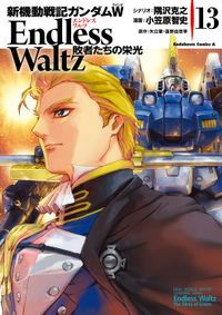 新機動戦記ガンダムW Endless Waltz 敗者たちの栄光(13)
