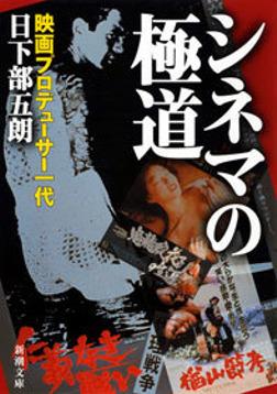 シネマの極道―映画プロデューサー一代―-電子書籍