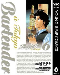 バーテンダー a Tokyo 6-電子書籍