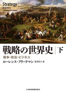 戦略の世界史(下) 戦争・政治・ビジネス-電子書籍