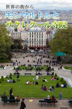世界の街から・モンマルトルとサクレクール寺院-電子書籍