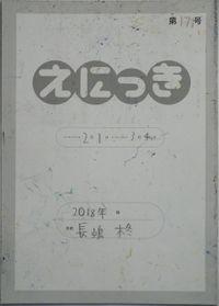 TALKEN絵日記171冊目