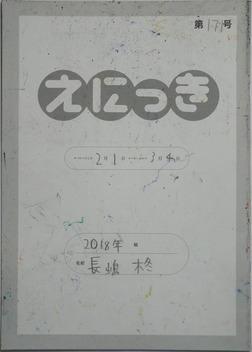 TALKEN絵日記171冊目-電子書籍