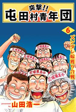 突撃!! 屯田村青年団(6)-電子書籍