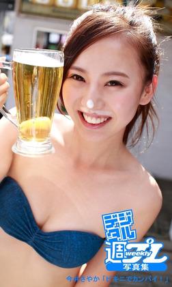 <デジタル週プレ写真集> 今井さやか「ビキニでカンパイ!」-電子書籍
