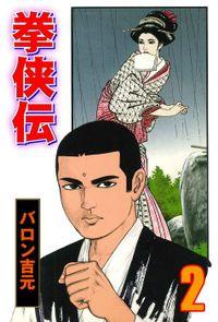 拳侠伝(2)