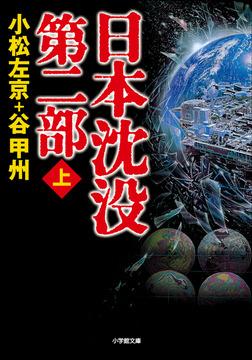 日本沈没 第二部(上)-電子書籍