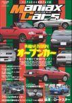 自動車誌MOOK Maniax Cars Vol.06