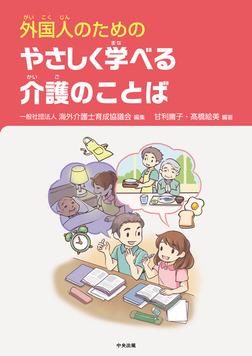 外国人のための やさしく学べる介護のことば-電子書籍