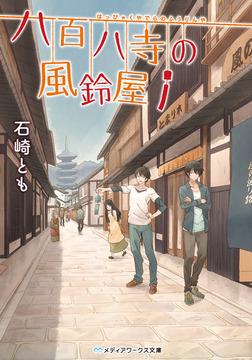 八百八寺の風鈴屋-電子書籍